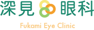 深見眼科Fukami Eye Clinic